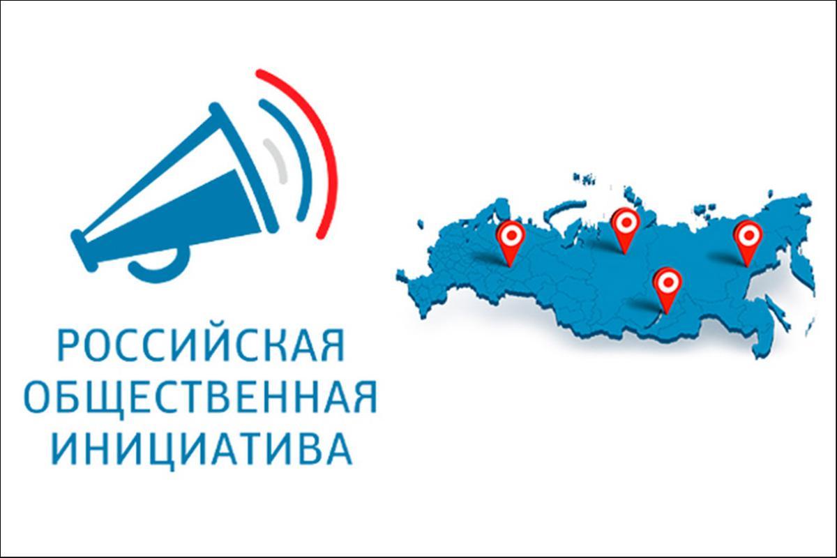 Инициативы россиян будут рассматриваться через портал «Российская общественная инициатива», получат поддержку народа и будут реализованы